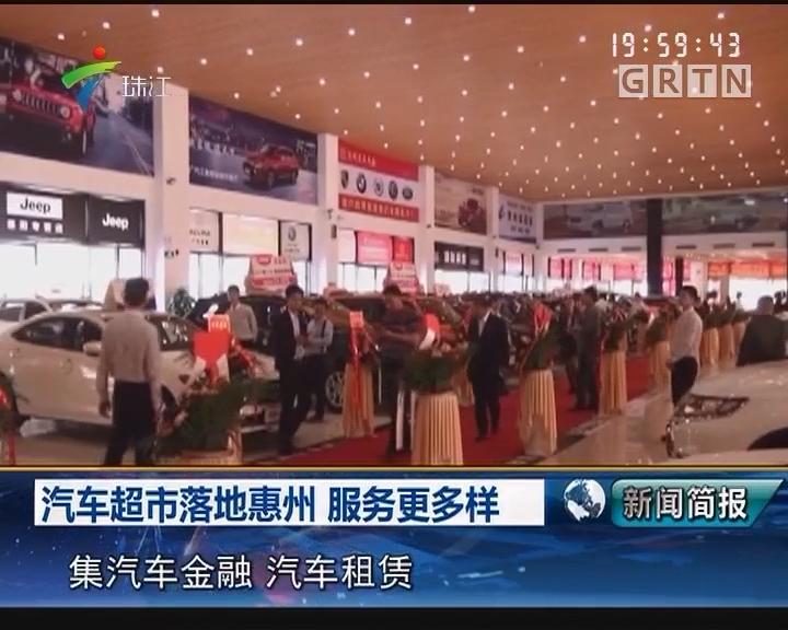 汽车超市落地惠州 服务更多样