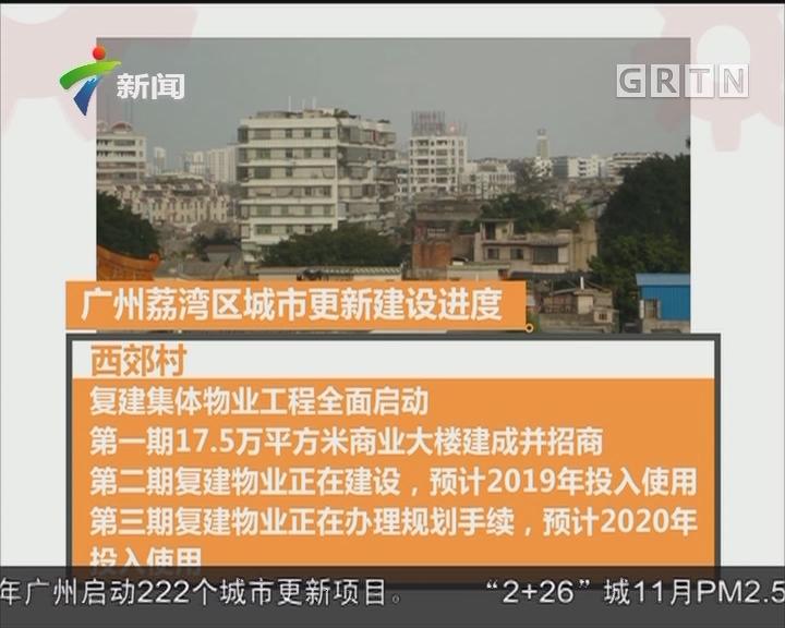 广州这些城中村将迎来华丽转身