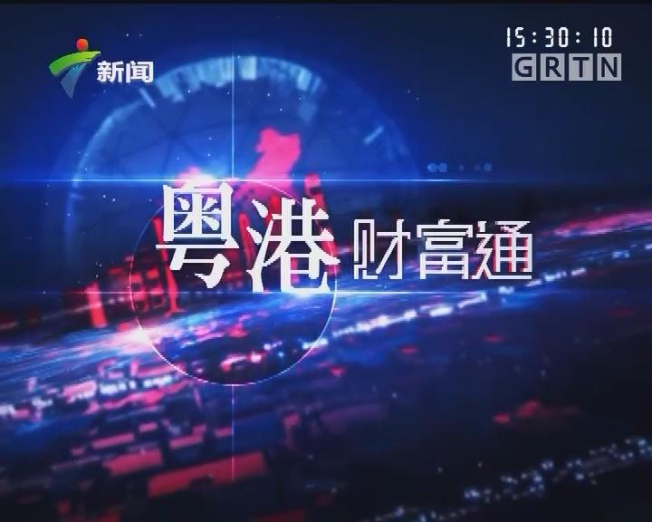 [2017-12-24]粤港财富通:两大关键词盘点2017中国股市