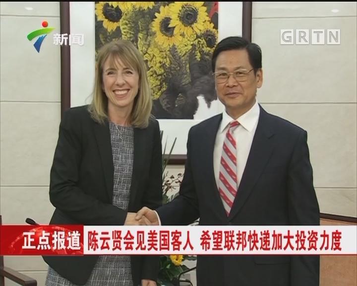 陈云贤会见美国客人 希望联邦快递加大投资力度
