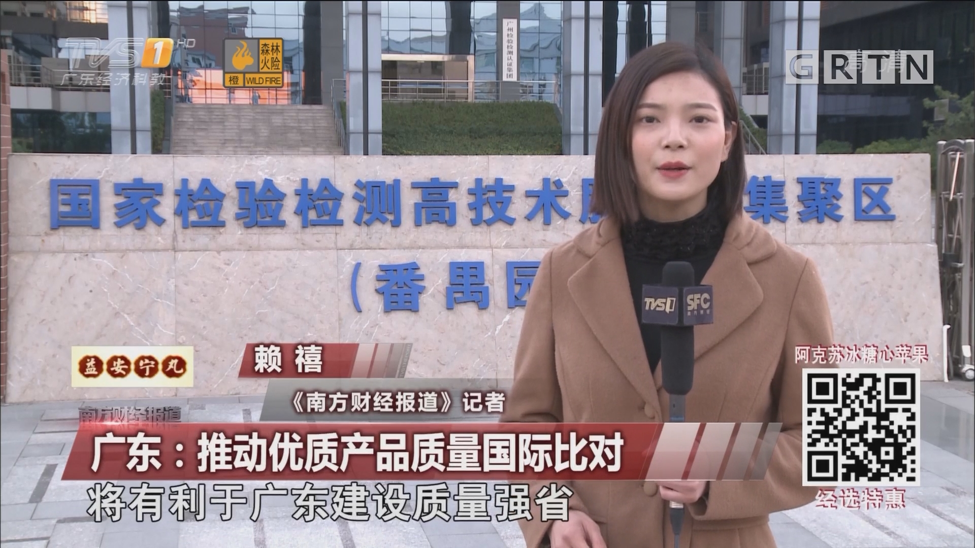 广东:推动优质产品质量国际比对