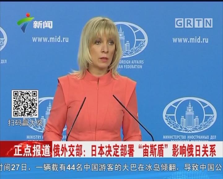 """俄外交部:日本决定部署""""宇宙盾""""影响俄日关系"""