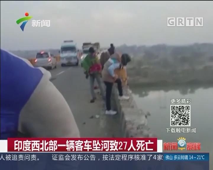 印度西北部一辆客车坠河致27人死亡