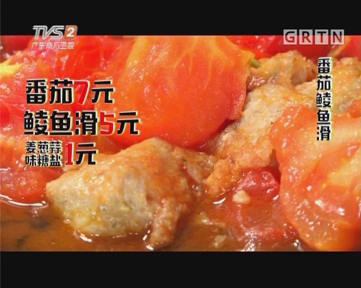 番茄鲮鱼滑