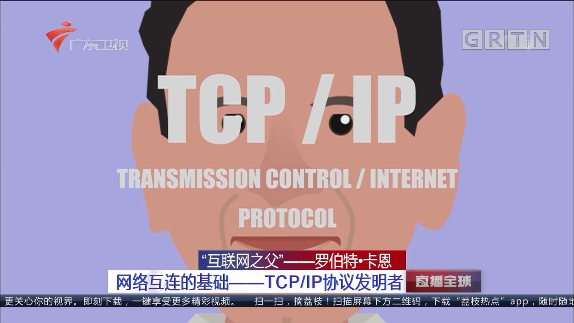 """""""互联网之父""""——罗伯特·卡恩 网络互连的基础——TCP/IP协议发明者"""