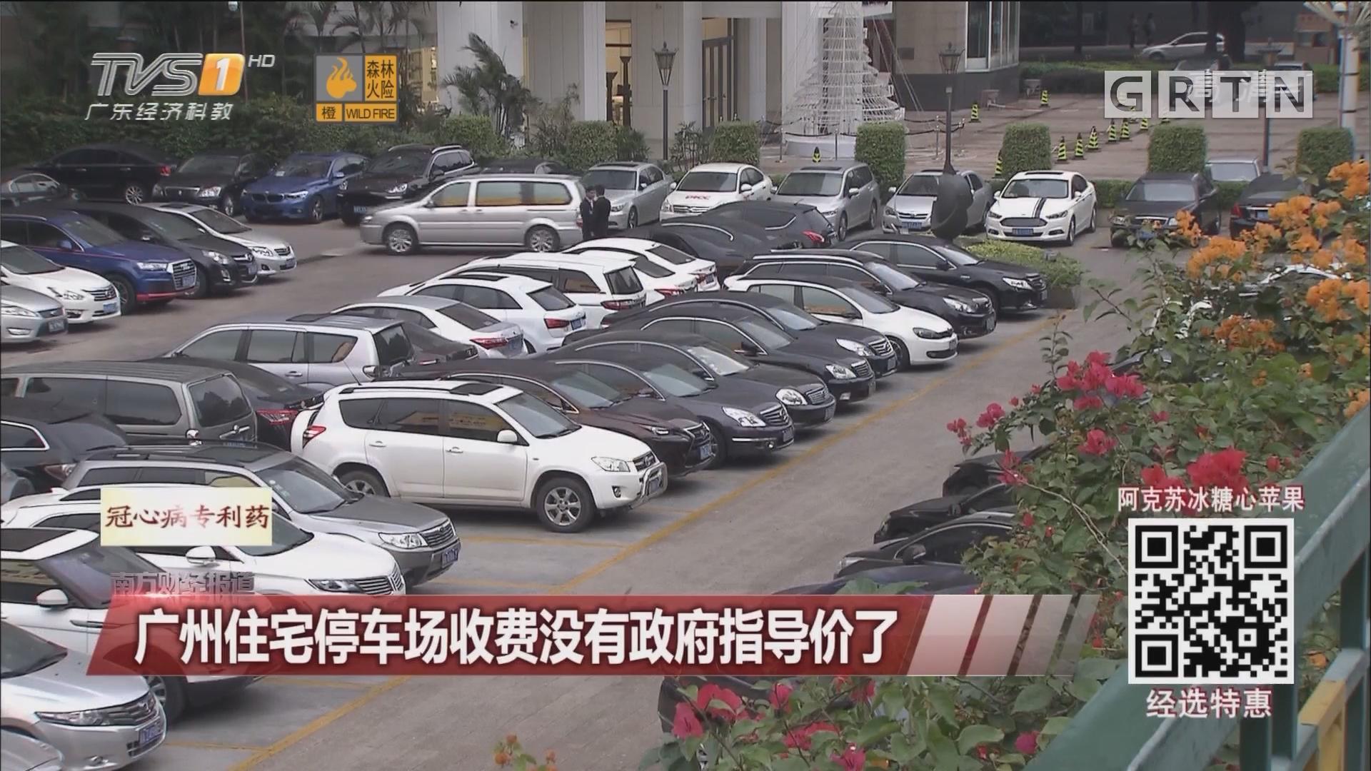 广州住宅停车场收费没有政府指导价了