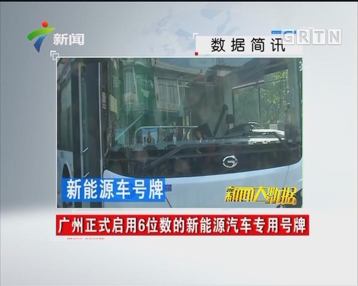 广州正式启用6位数的新能源汽车专用号牌