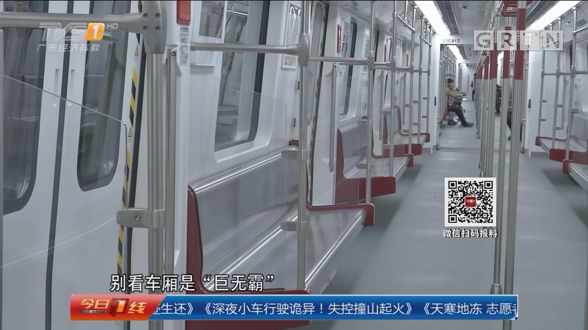 """广州地铁十三号线:试乘""""巨无霸""""列车 运力多三成"""