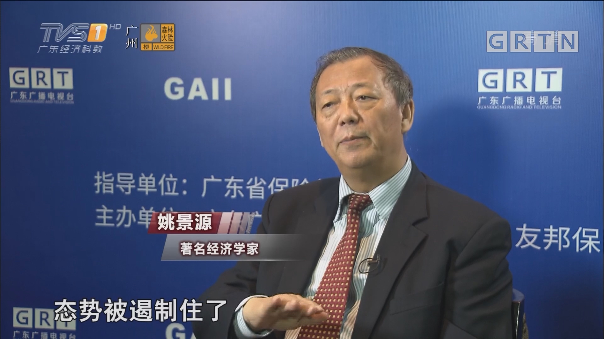 """珠江财富论坛 经济学家姚景源谈经济""""L型""""趋势"""