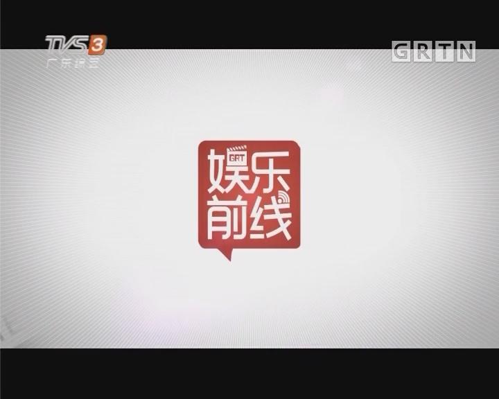 [2017-12-07]娱乐前线:谢霆锋澳门示范厨艺被笑