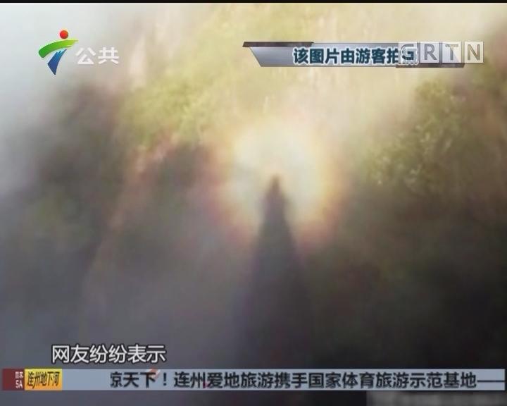 """清远游客爬金子山 无意拍到惊艳""""佛光"""""""