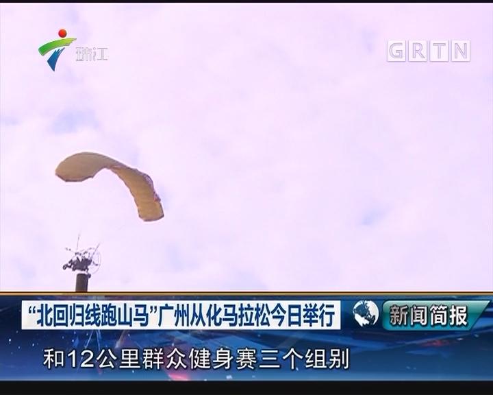 """""""北回归线跑山马""""广州从化马拉松今日举行"""