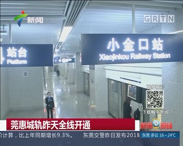 莞惠城轨昨天全线开通