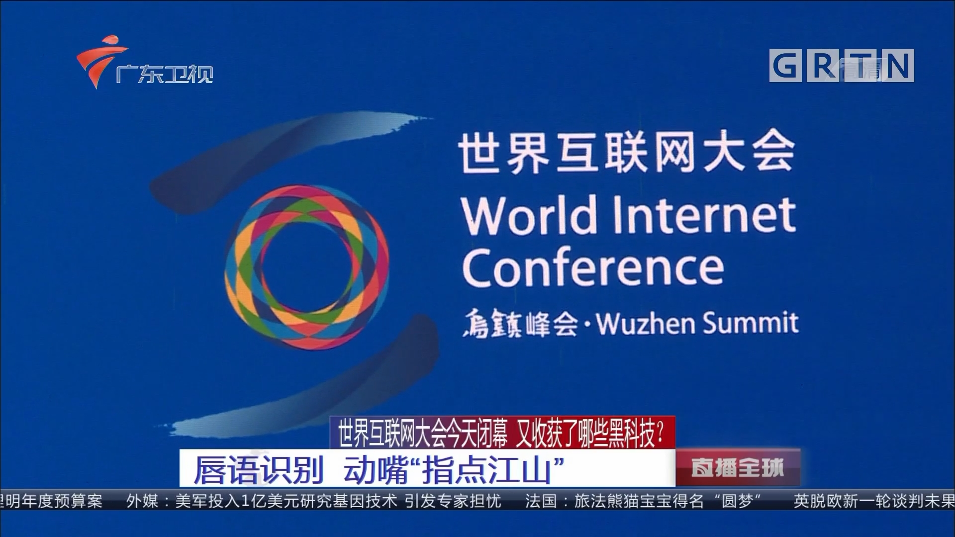 """世界互联网大会今天闭幕 又收获了哪些黑科技? 会写诗的人工智能""""小冰""""集情感和技术为一体"""