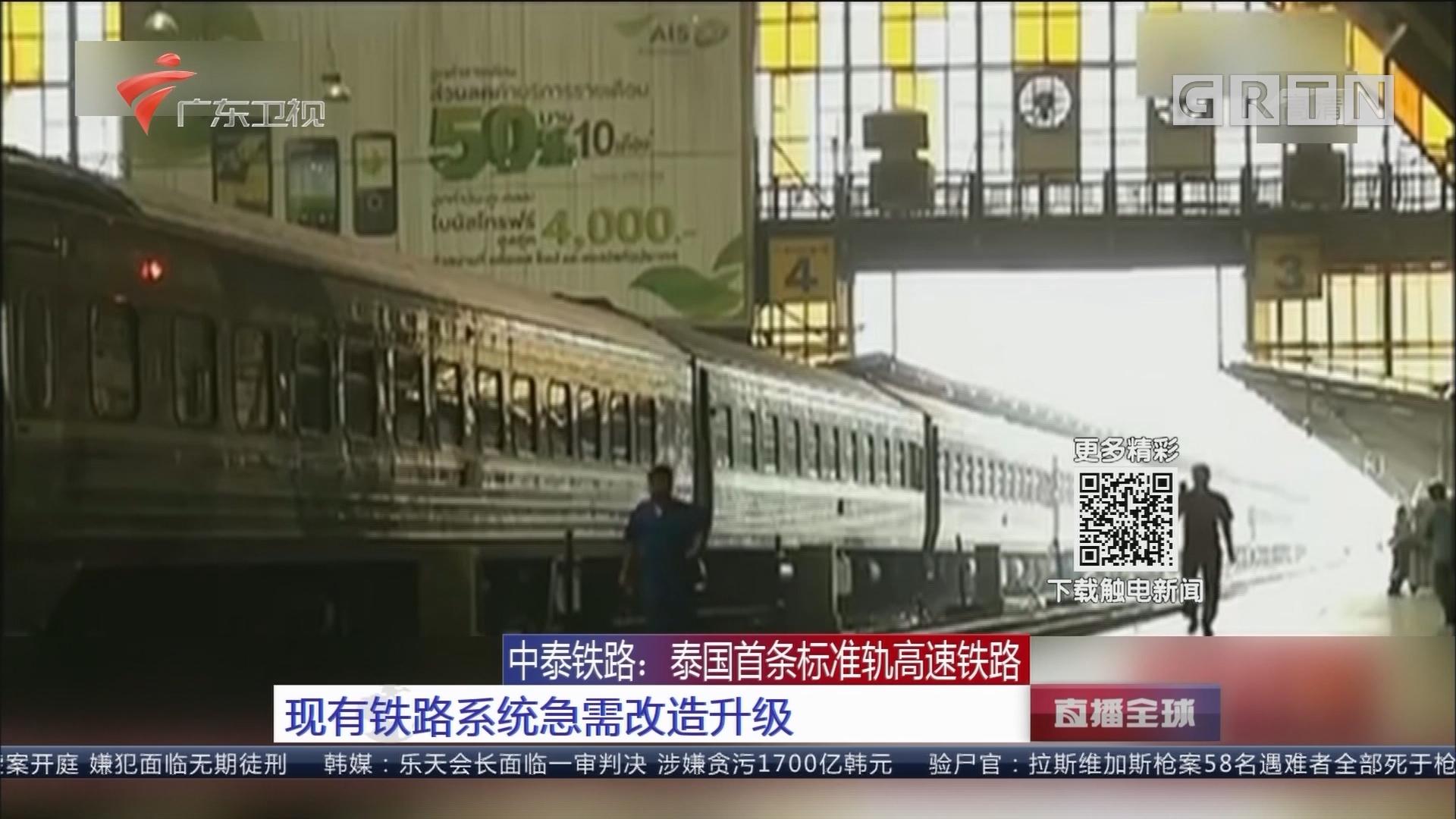 中泰铁路:泰国首条标准轨高速铁路 现有铁路系统急需改造升级