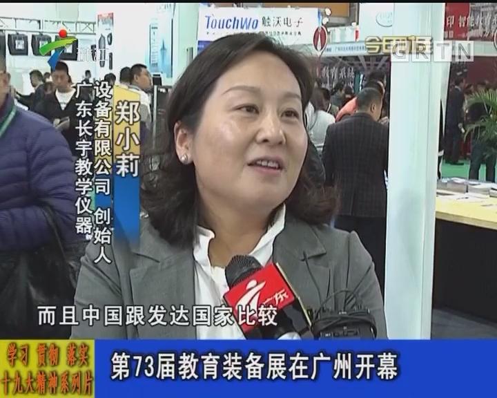 学习 贯彻 落实十九大精神系列片:第73届教育装备展在广州开幕