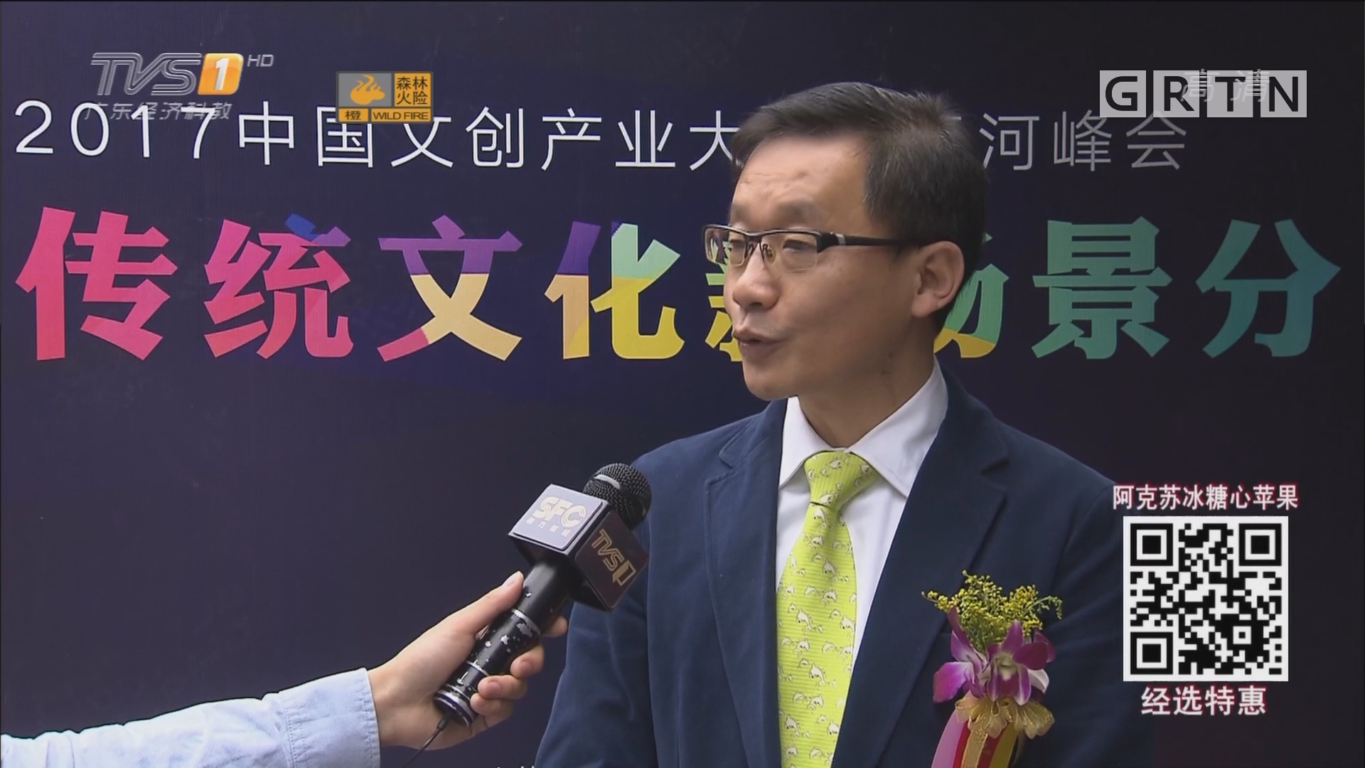 广州:文创大会天河峰会 共话传统文化新场景