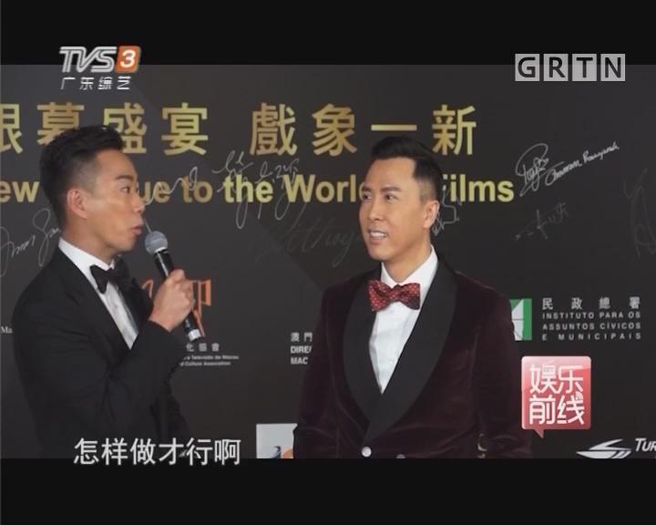 甄子丹澳门电影节获年度大奖 杨紫琼称要一直打下去