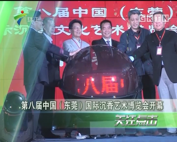 第八届中国(东莞)国际沉香艺术博览会开幕