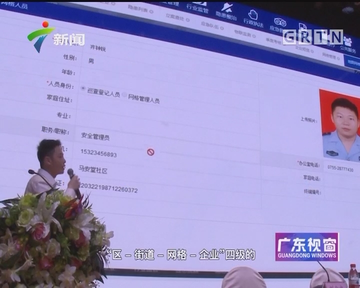 深圳:大数据护航安全生产 两万多家企业纳入网格化管理