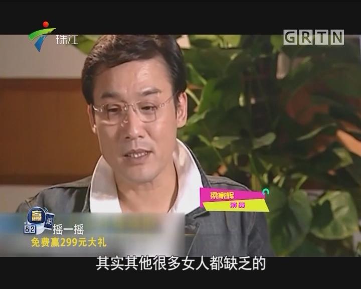 梁家辉:不忘初心的最佳男主角