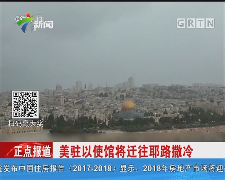 美驻以使馆将迁往耶路撒冷