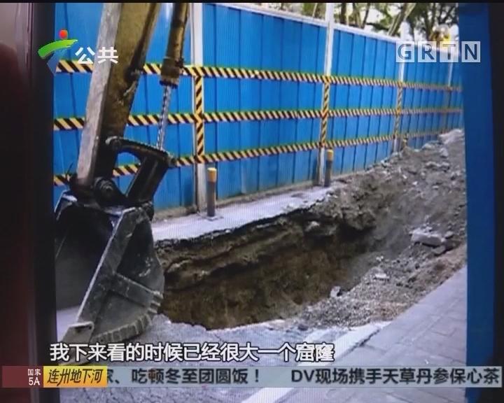 广州:机动车道突然塌陷 热心街坊及时处理