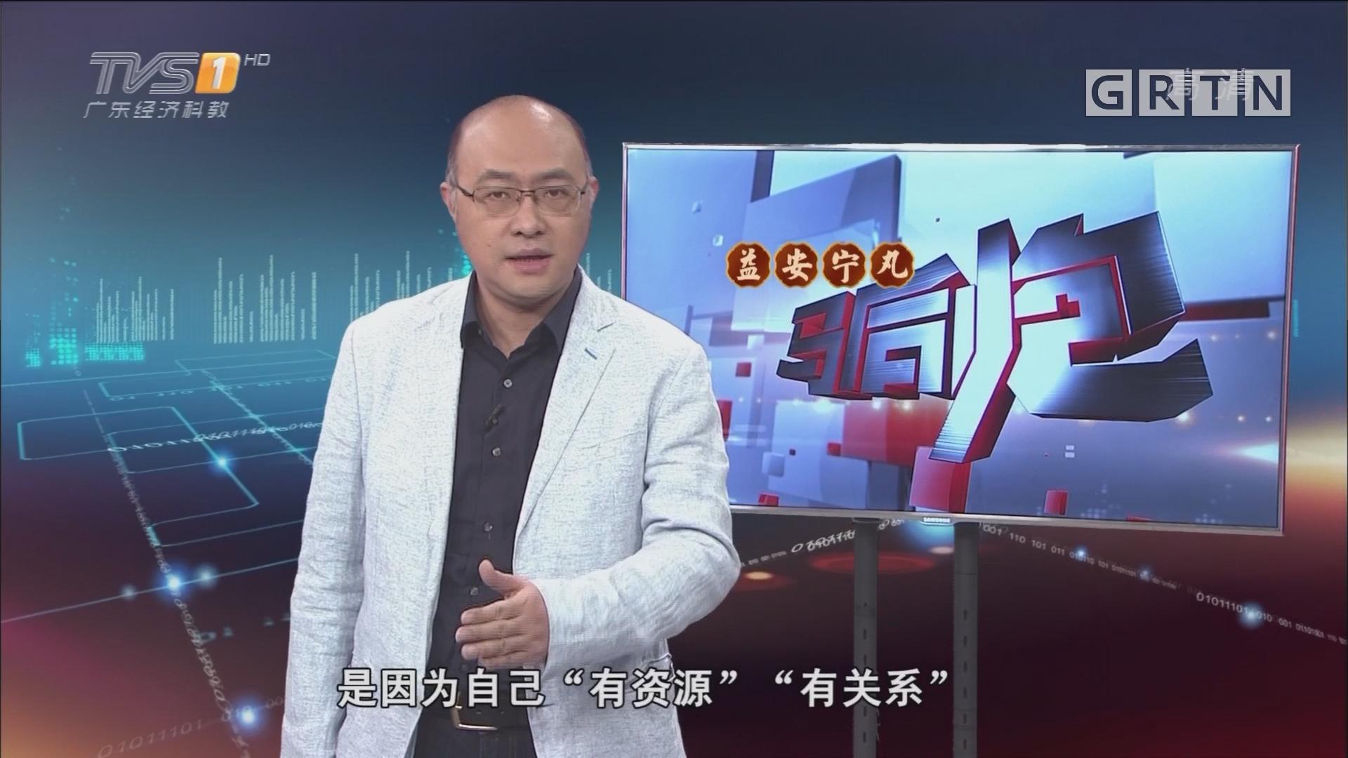 [HD][2017-12-05]马后炮:别了,铁路乘车证!
