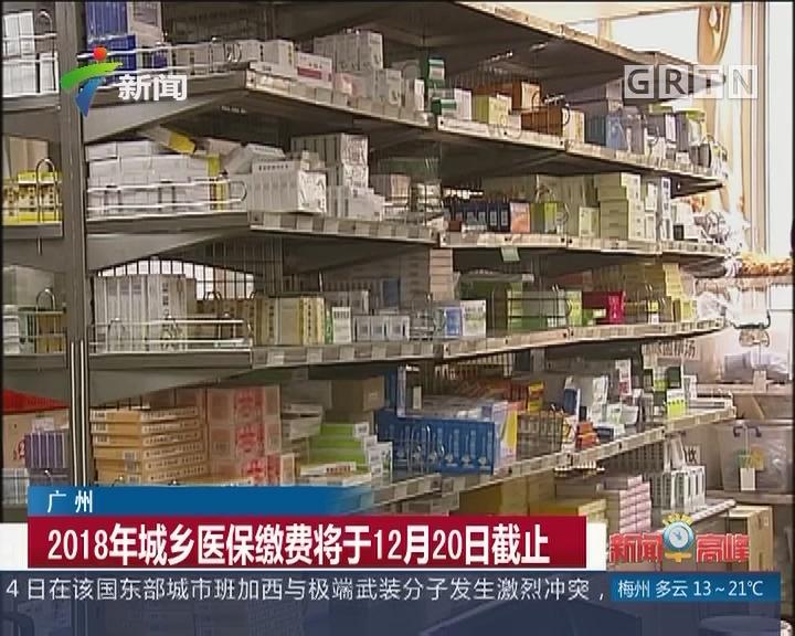 广州:2018年城乡医保缴费将于12月20日截止