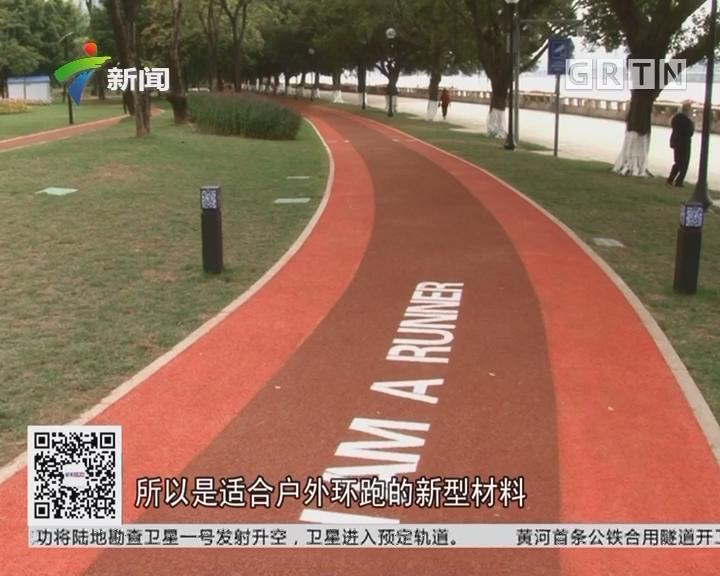 广州:首条缓跑径开放 吸引跑友来尝鲜