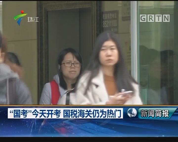 """""""国考""""今天开考 国税海关仍为热门"""