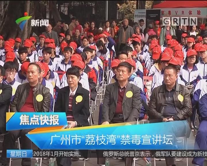 """广州市""""荔枝湾""""禁毒宣讲坛"""