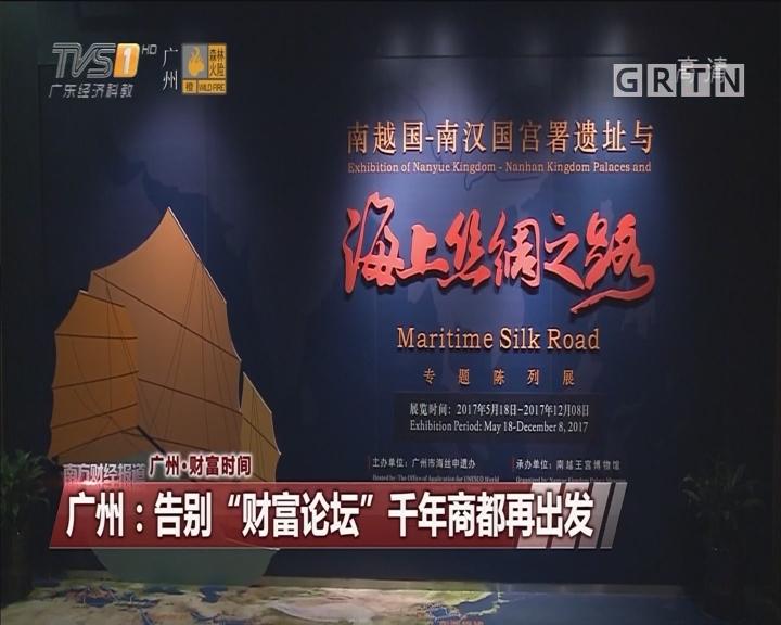 """广州:告别""""财富论坛"""" 千年商都再出发"""