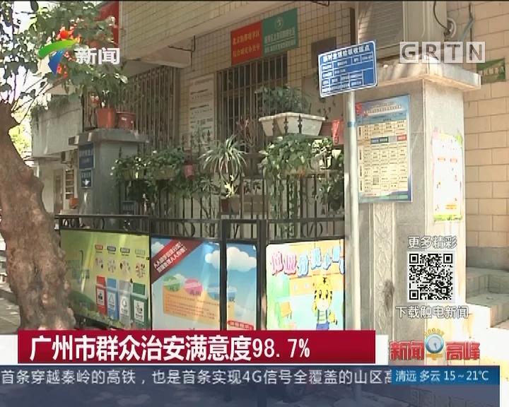 广州市群众治安满意度98.7%