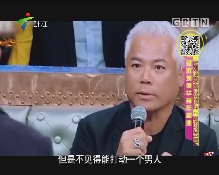 最强评委巫启贤助阵《粤语好声音》 感谢刘德华当年相助