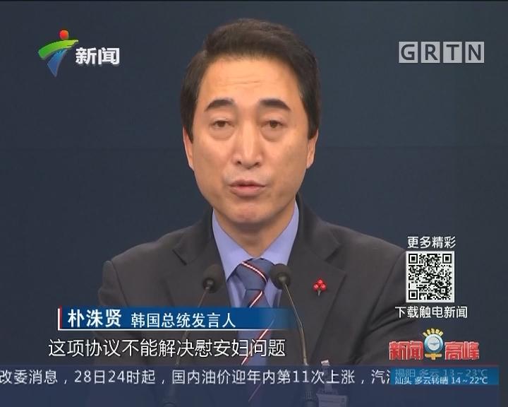"""韩方称韩日""""慰安妇""""协议存在""""密室协议"""":时任韩政府未与受害者充分沟通"""