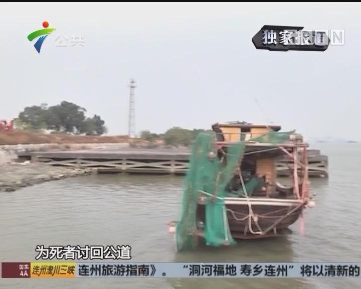 渔船被撞翻沉 死者家属急寻目击者