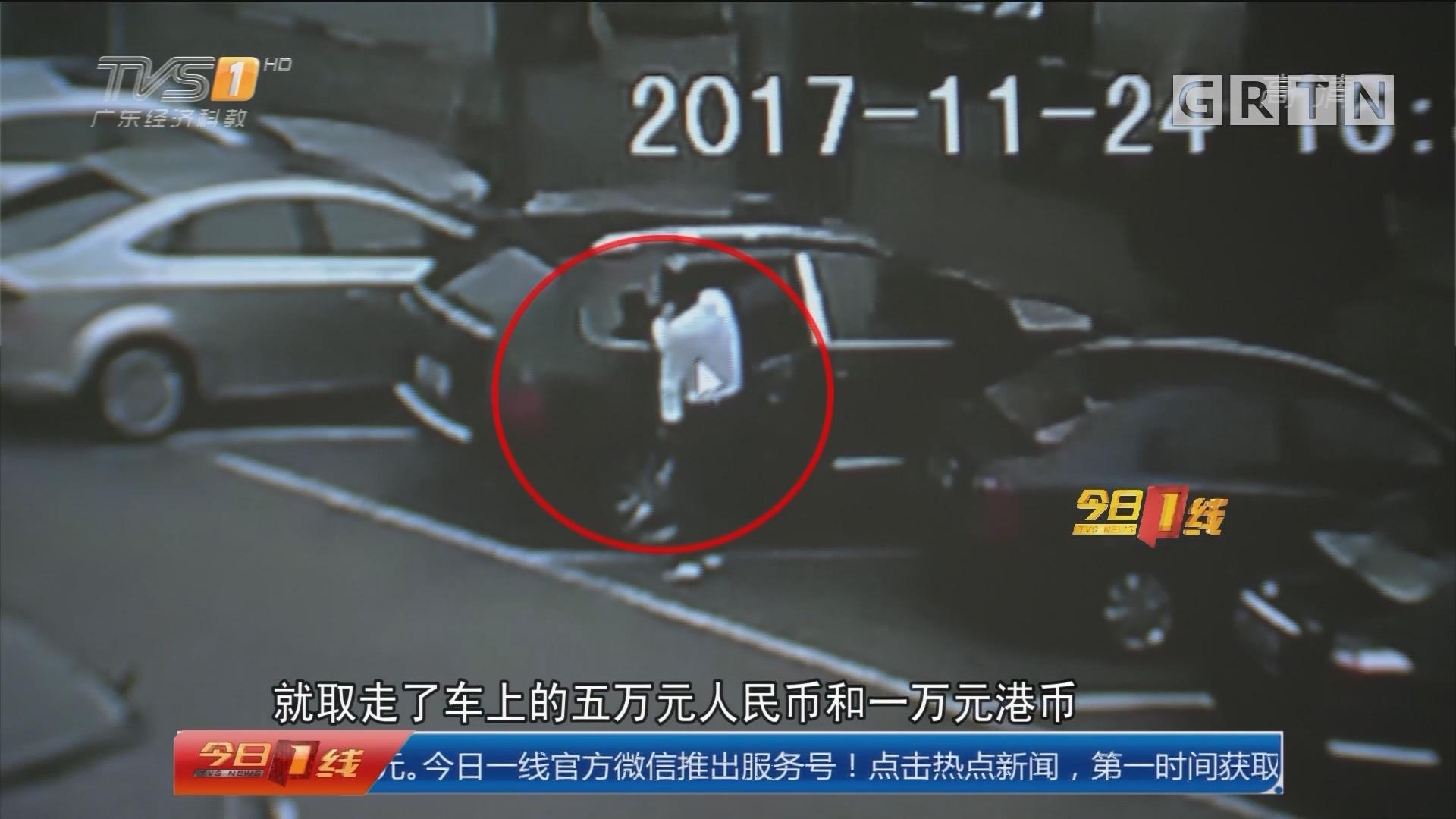 江门开平:遥控锁门时轻拉车门盗窃 团伙被端