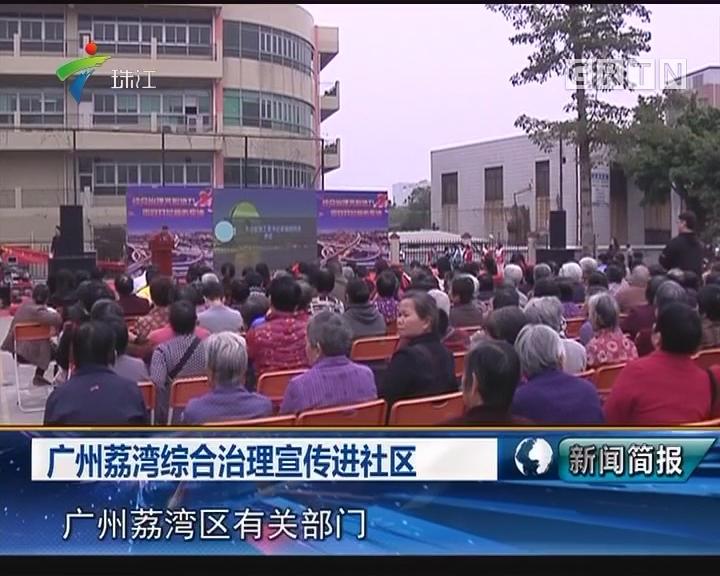 广州荔湾综合治理宣传进社区