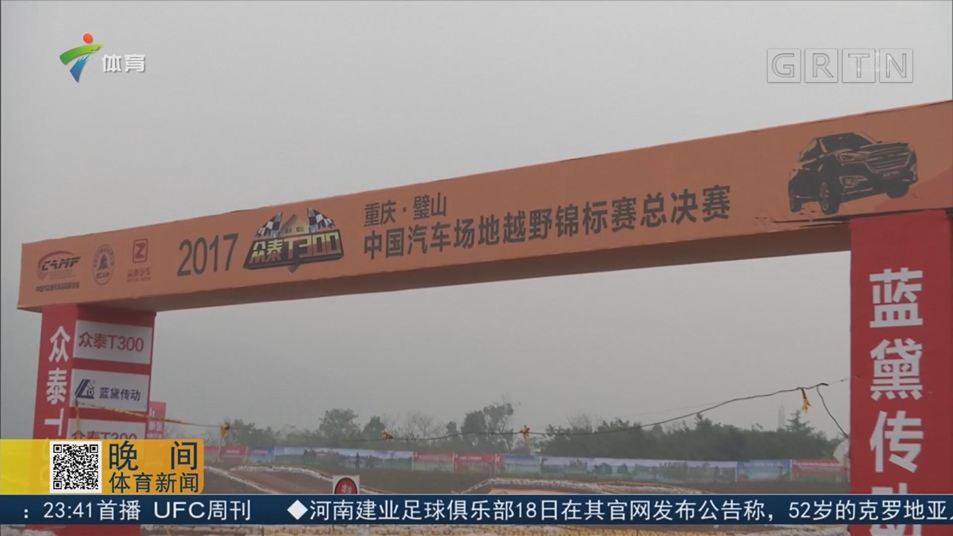 2017COC总决赛重庆站 华南虎提前回家