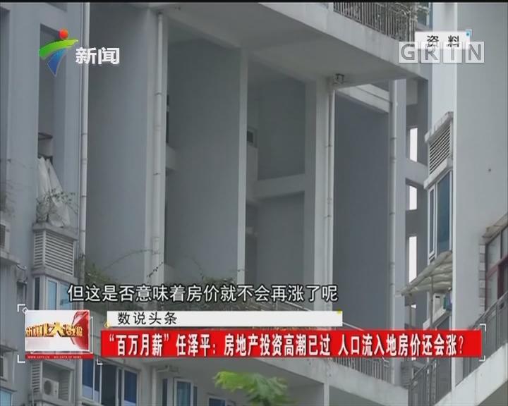 """""""百万月薪""""任泽平:房地产投资高潮已过 人口流入地房价还会涨?"""