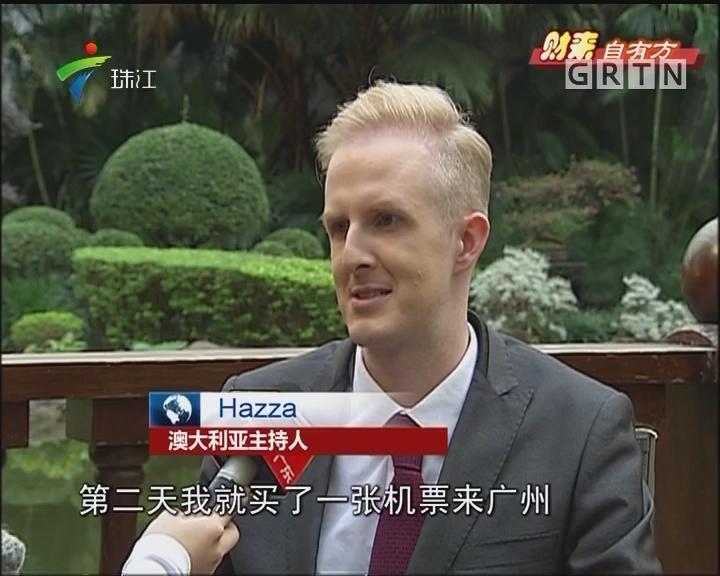 向世界说中国 澳大利亚主持人的广州行