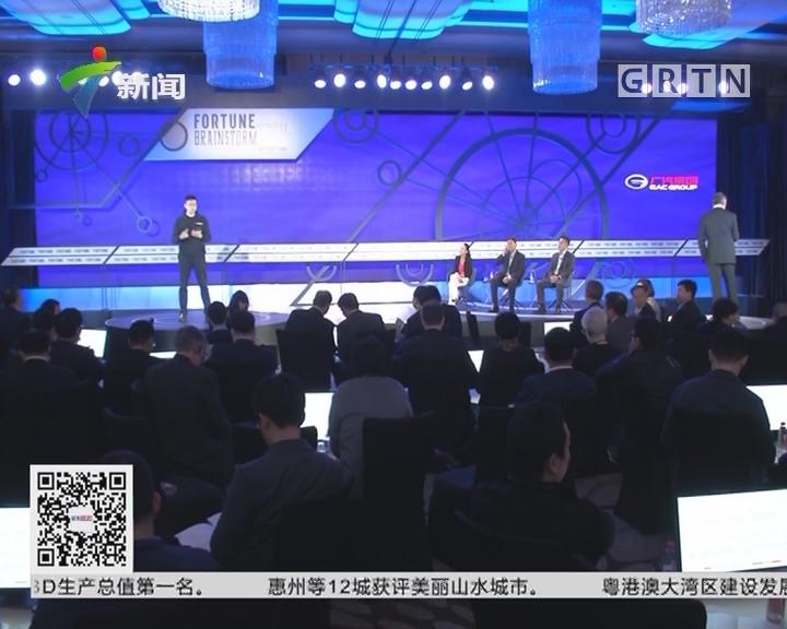 广州:首届《财富》国际科技头脑风暴大会开幕