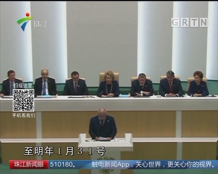 俄议会上院确定总统选举日期 选战拉开序幕