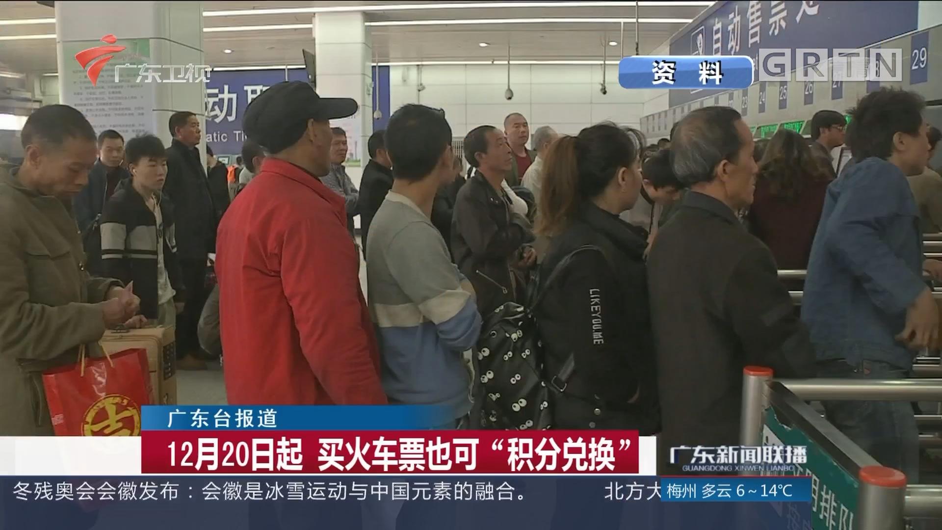 """12月20日起 买火车票也可""""积分兑换"""""""