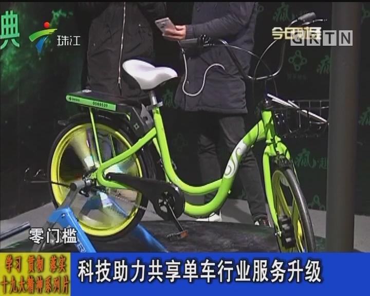 学习 贯彻 落实十九大精神系列片:科技助力共享单车行业服务升级