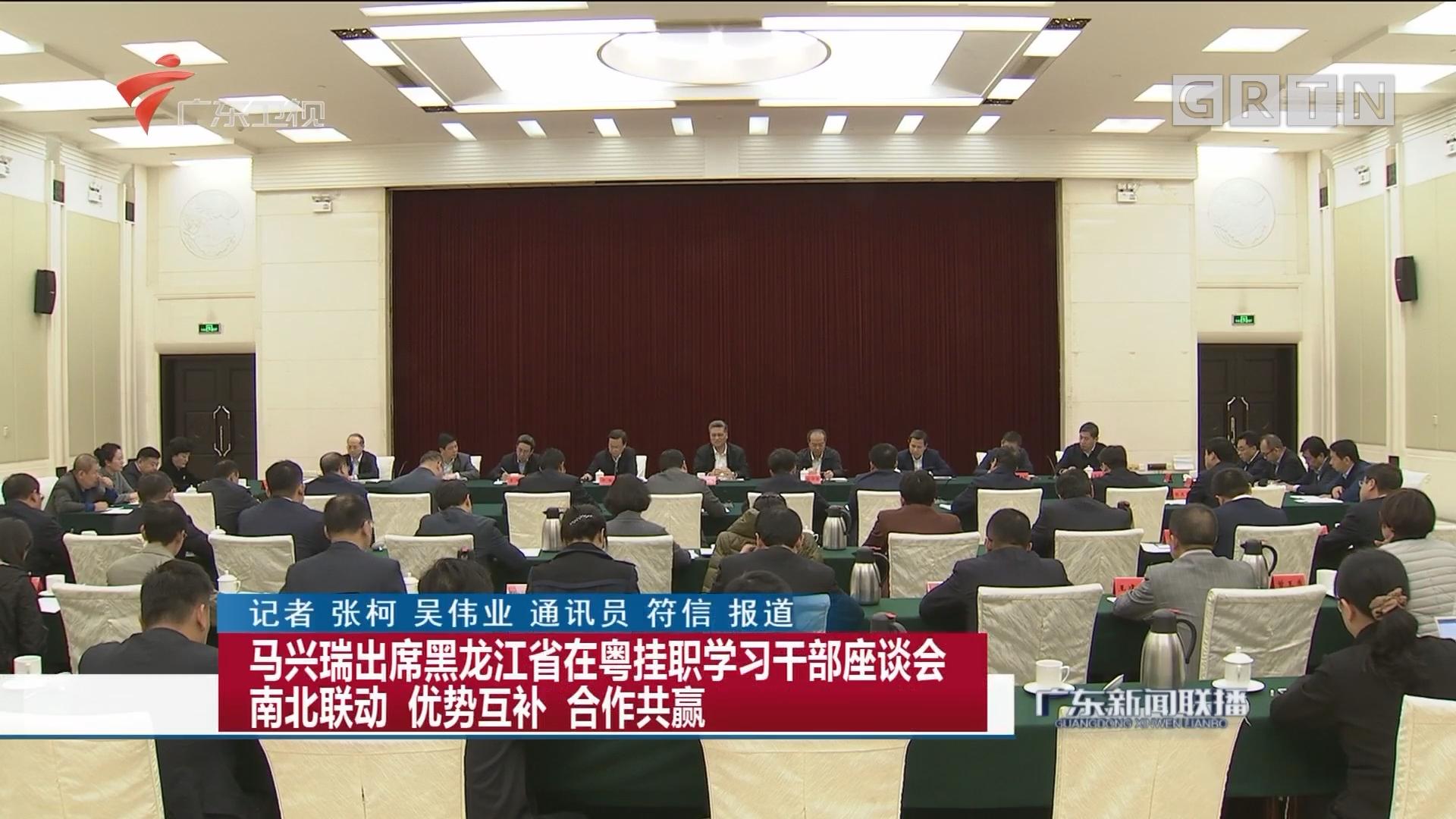马兴瑞出席黑龙江省在粤挂职学习干部座谈会 南北联动 优势互补 合作共赢