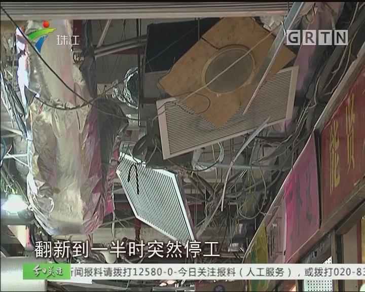 广州:商场装修停工两月 电线裸露令人心惊