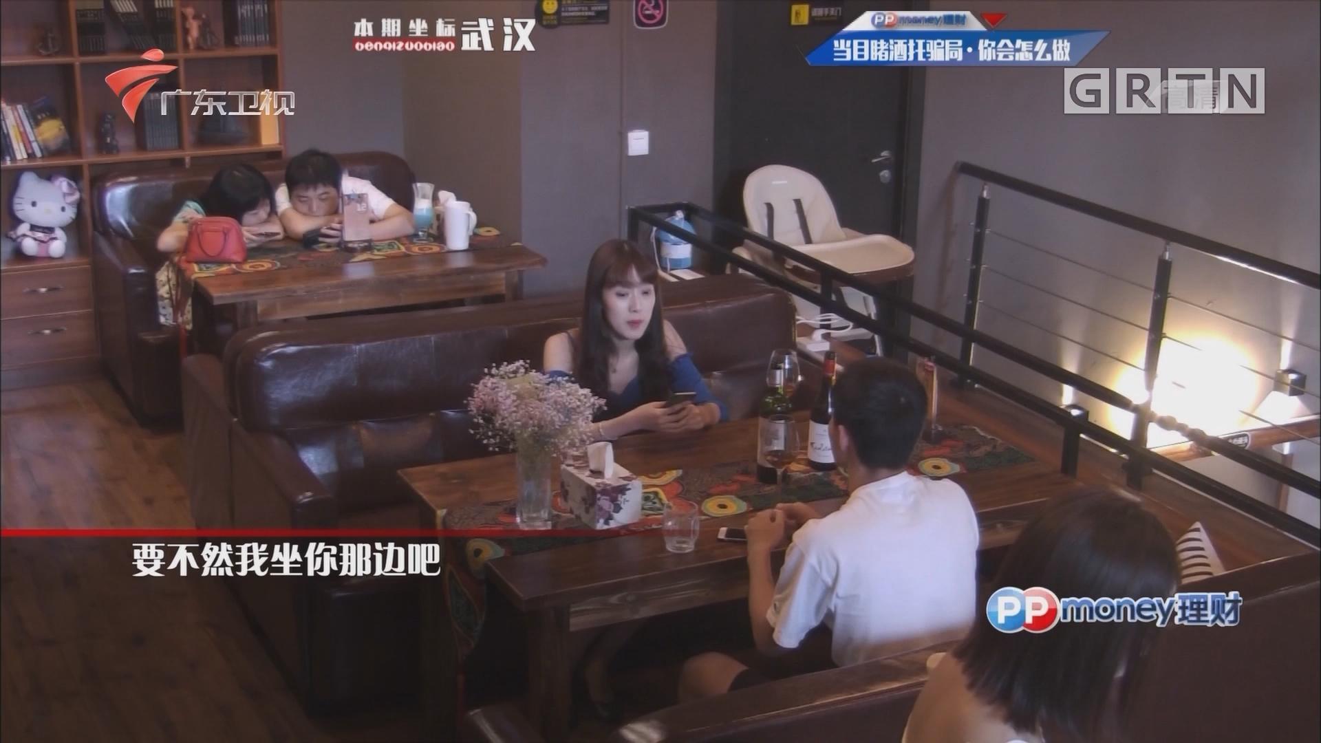 [HD][2017-12-14]你会怎么做:当目睹酒托骗局