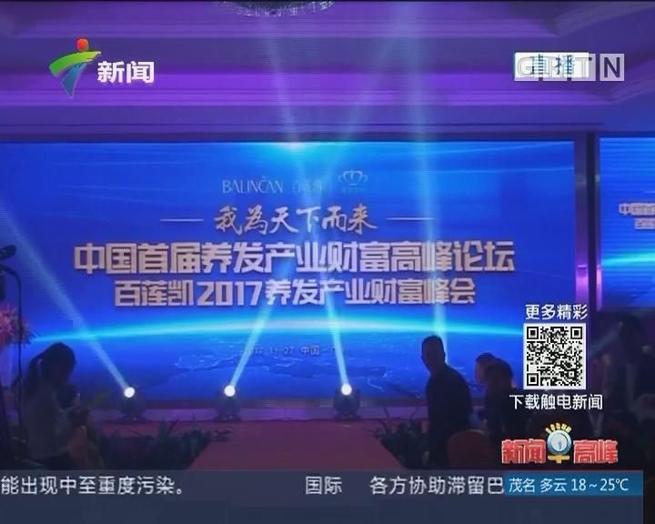 中国养发行业高峰论坛在穗举行